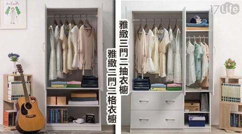 平均最低只要 1680 元起 (含運) 即可享有(A)雅緻二門二格衣櫥 1入/組(B)雅緻三門二抽衣櫥 1入/組