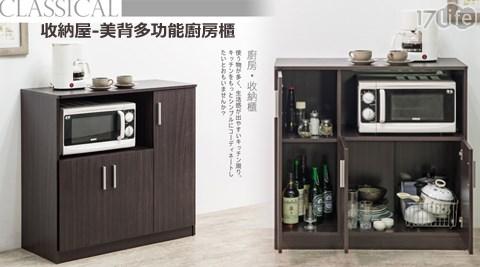 【收納屋】美背多功能廚房櫃