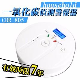 【HOUSEHOLD】一氧化碳偵測警報器CDR-805(有效期限七年)