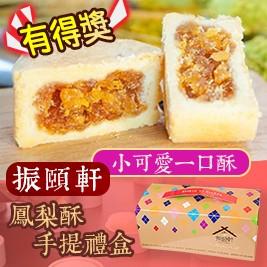有得獎小可愛一口酥鳳梨酥手提禮盒