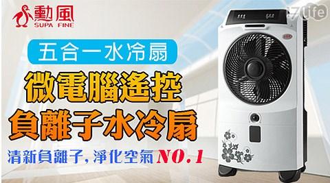 只要2,980元(含運)即可享有【勳風】原價8,000元微電腦遙控負離子五合一水冷扇,保固1年!