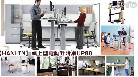 平均最低只要 6990 元起 (含運) 即可享有(A)【HANLIN】桌上型電動升降桌(UP80) 1入/組(B)【HANLIN】桌上型電動升降桌(UP80) 2入/組(C)【HANLIN】桌上型電動升降桌(UP80) 4入/組