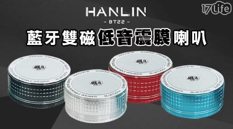 【HANLIN】BT22 藍芽雙磁低音震膜喇叭