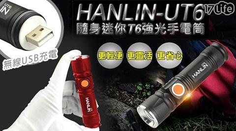 平均最低只要 199 元起 (含運) 即可享有(A)【HANLIN】UT6 隨身迷你T6強光手電筒- 1入/組(B)【HANLIN】UT6 隨身迷你T6強光手電筒- 2入/組(C)【HANLIN】UT..