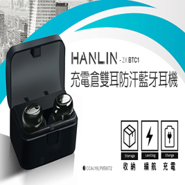 【HANLIN】2XBTC1 充電倉雙耳防汗藍芽耳機