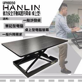 【HANLIN】-UPH8050 省力安全手動氣壓升降桌(桌上型)