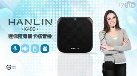 【HANLIN】K400 迷你隨身插卡擴音機
