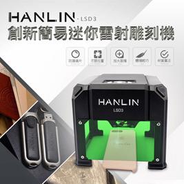 【HANLIN】創新簡易迷你雷射雕刻機 (雷射功率1500mw )
