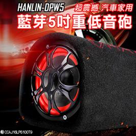 HANLIN-超震撼汽車家用-藍芽5吋重低音砲
