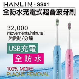 【HANLIN】SS01充電式防水超音波牙刷(充電USB /杜邦刷毛/