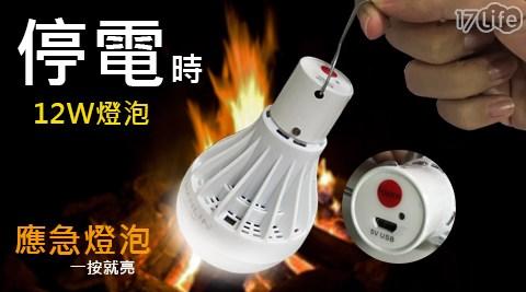 【HANLIN】12W可調光USB充電LED燈泡