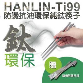 【HANLIN-】Ti99 防燙抗油環保純鈦筷子(附筷袋)