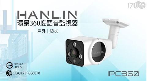 【HANLIN】戶內外防水環景360度語音監視器(IPC360)