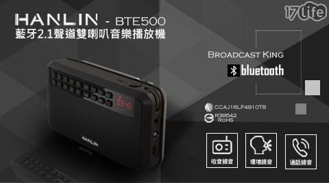 平均最低只要 498 元起 (含運) 即可享有(A)【HANLIN】BTE500 藍芽立體聲收錄播音機 1入/組(B)【HANLIN】BTE500 藍芽立體聲收錄播音機 2入/組(C)【HANLIN】BTE500 藍芽立體聲收錄播音機 4入/組(D)【HANLIN】BTE500 藍芽立體聲..
