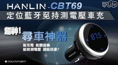 平均最低只要 588 元起 (含運) 即可享有(A)【HANLIN】CBT69 定位藍芽免持測電壓車充/FM音樂播放器/尋車神器 1入/組(B)【HANLIN】CBT69 定位藍芽免持測電壓車充/FM音樂播放器/尋車神器 2入/組(C)【HANLIN】CBT69 定位藍芽免持測電壓車..