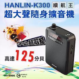 HANLIN-K300 續航王-超大聲隨身擴音機