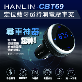 【HANLIN】CBT69 定位藍芽免持測電壓車充