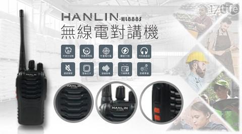 平均最低只要 798 元起 (含運) 即可享有(A)HANLIN-無線電對講機(HL888S) 1入/組(B)HANLIN-無線電對講機(HL888S) 2入/組(C)HANLIN-無線電對講機(HL..