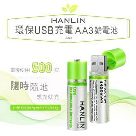 【HANLIN】AA3 環保USB充電AA3號電池