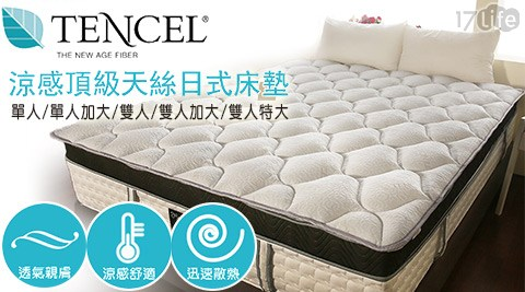 只要1,280元起(含運)即可享有【契斯特】原價最高4,280元涼感頂級天絲日式床墊:單人3尺/單人加大3.5尺/雙人5尺/雙人加大6尺/雙人特大7尺。
