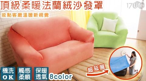 【買一送一】【好適家】頂級柔暖法蘭絨沙發罩