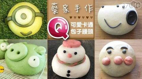 【蔡家手作】QQ卡通包子饅頭(12款任選)