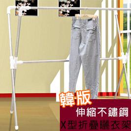 韓版伸縮不鏽鋼X型折疊曬衣架