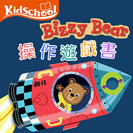 【Kidschool】Bizzy Bear操作遊戲書