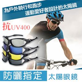 防曬指定太陽眼鏡(抗UV400)