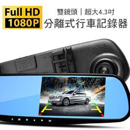 德國藍玻技術4.3吋防炫光後視鏡 雙鏡頭行車記錄器
