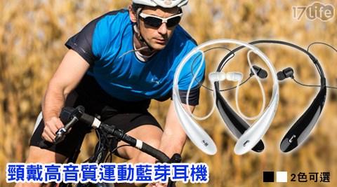 頸戴高音質運動藍芽耳機