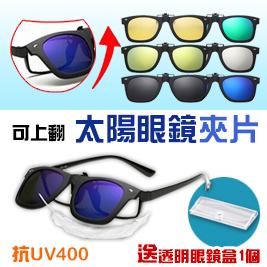 可上翻太陽眼鏡夾片(抗UV400)