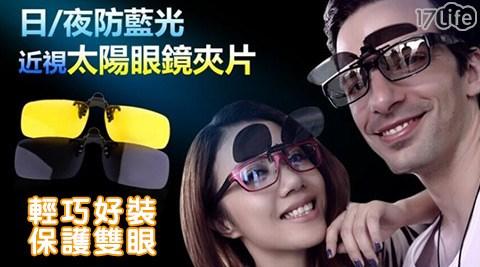 平均最低只要 85 元起 (含運) 即可享有(A)防曬抗3C藍光眼鏡夾片 1入/組(B)防曬抗3C藍光眼鏡夾片 2入/組(C)防曬抗3C藍光眼鏡夾片 4入/組(D)防曬抗3C藍光眼鏡夾片 8入/組