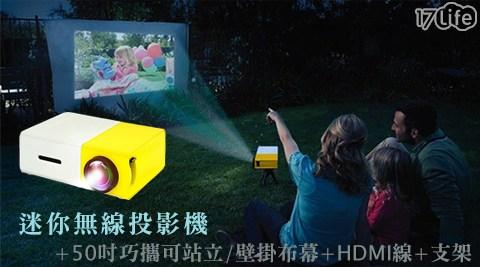 只要2,990元(含運)即可享有原價7,600元迷你無線投影機+50吋巧攜可站立/壁掛布幕+HDMI線+支架1組。