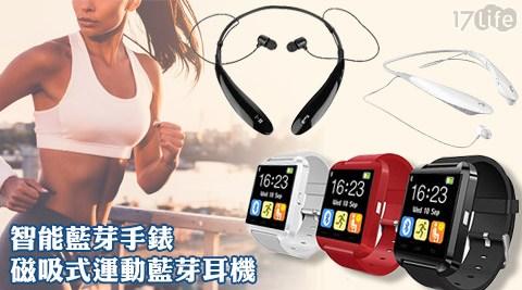 超值組合:彩屏觸摸通話藍芽手錶+頸戴磁吸式運動藍芽耳機