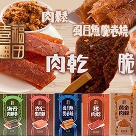 【喜福田】肉乾/肉紙/肉紙卷/肉鬆/虱目魚脆卷燒全系列