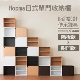【Hopma】日式單門收納櫃-無門款/附門款