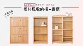 【HOPMA】鄉村風收納櫃/書櫃