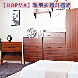 【HOPMA】雅品衣櫃斗櫃組