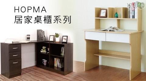 平均最低只要 549 元起 (含運) 即可享有(A)【HOPMA】書桌系列-胡桃木和室桌 1入/組(B)【HOPMA】書桌系列-層架式學生書桌 1入/組(C)【HOPMA】書桌系列-日式多功能活動書桌櫃 1入/組