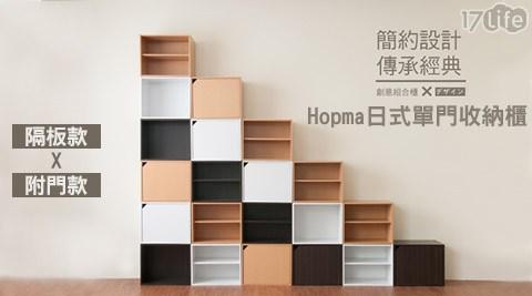 平均最低只要 266 元起 (含運) 即可享有(A)【Hopma】日式單門收納櫃-無門款/附門款 1入/組(B)【Hopma】日式單門收納櫃-無門款/附門款(限同色) 2入/組(C)【Hopma】日式..