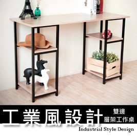 【HOPMA】工業風設計工作桌系列