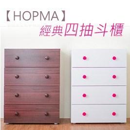 【HOPMA】合馬經典四抽斗櫃