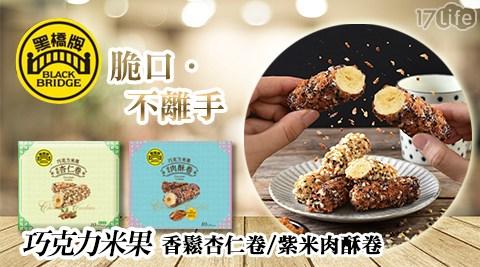 黑橋牌-巧克力米果紫米肉酥卷(10入)+巧克力米果香鬆杏仁卷(10入)