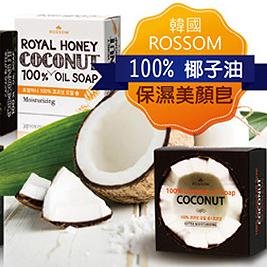 韓國 ROSSOM-100%椰子油保濕美顏皂