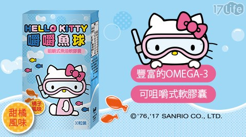 平均最低只要 10 元起 (含運) 即可享有(A)Hello Kitty 嚼嚼魚球 甜橘風味(30顆/盒)3盒 90顆/組(B)Hello Kitty 嚼嚼魚球 甜橘風味(30顆/盒)5盒 150顆/..