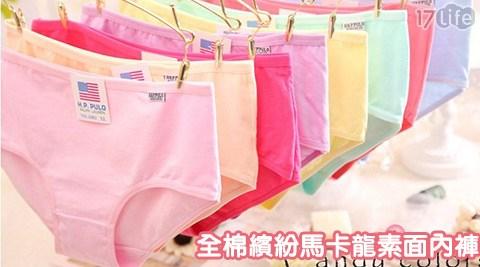 平均每件最低只要40元起(含運)即可購得全棉繽紛馬卡龍素面內褲5件/10件/15件/20件/25件,顏色隨機出貨。