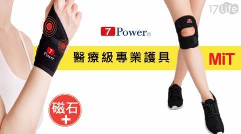 平均最低只要 400 元起 (含運) 即可享有(A)7Power醫療級專業護腕 1入/組(B)7Power醫療級專業護腕 2入/組(C)7Power醫療級專業護膝 1入/組(D)7Power醫療級專業..