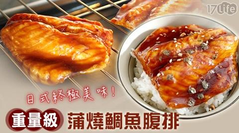 日丸水產-日式終極美味重量級蒲燒鯛魚腹排(85g±10%/片)