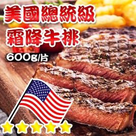 美國總統級霜降牛排600G/片
